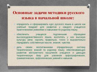 Основные задачи методики русского языка в начальной школе: определить и сформ