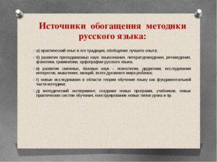 Источники обогащения методики русского языка: а) практический опыт и его трад