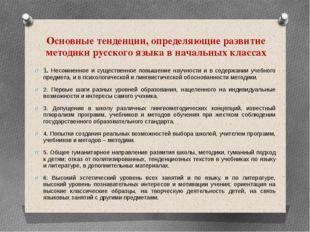 Основные тенденции, определяющие развитие методики русского языка в начальных