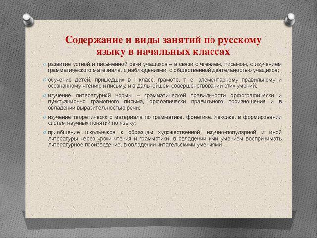 Содержание и виды занятий по русскому языку в начальных классах развитие устн...