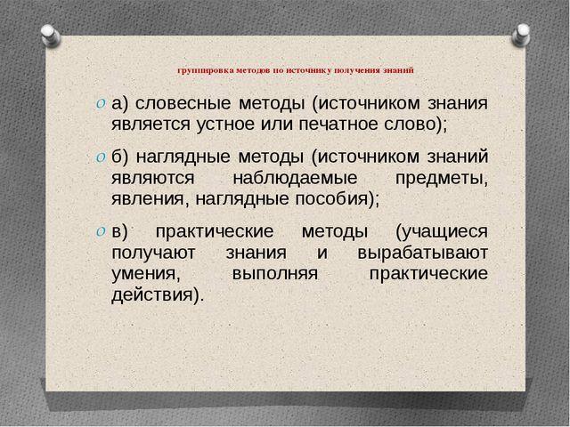 группировка методов по источнику получения знаний а) словесные методы (источ...