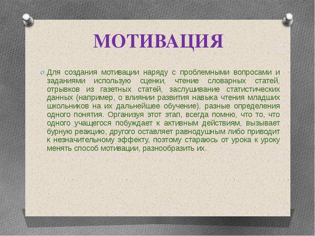 МОТИВАЦИЯ Для создания мотивации наряду с проблемными вопросами и заданиями и...