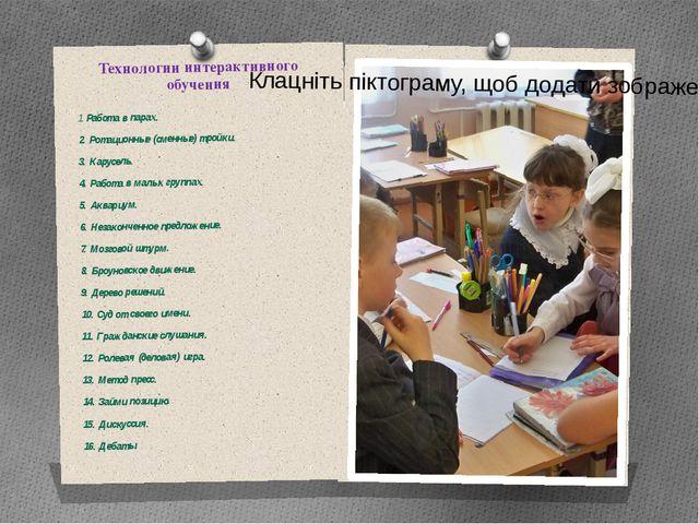 Технологии интерактивного обучения 1. Работа в парах. 2. Ротационные (сменные...
