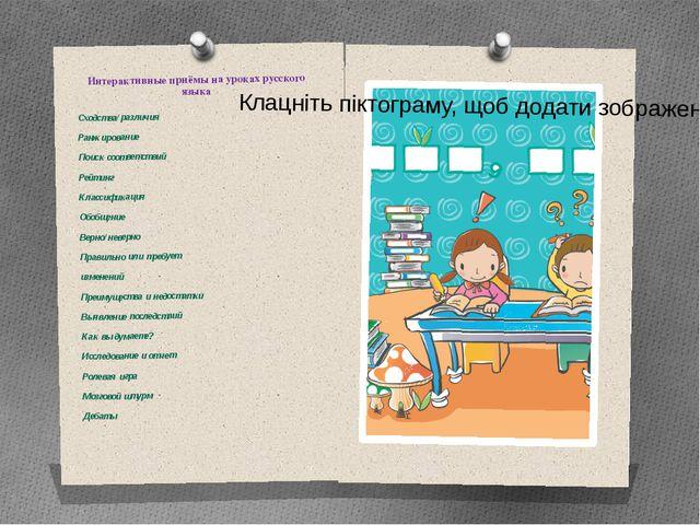 Интерактивные приёмы на уроках русского языка Сходства/различия Ранжирование...