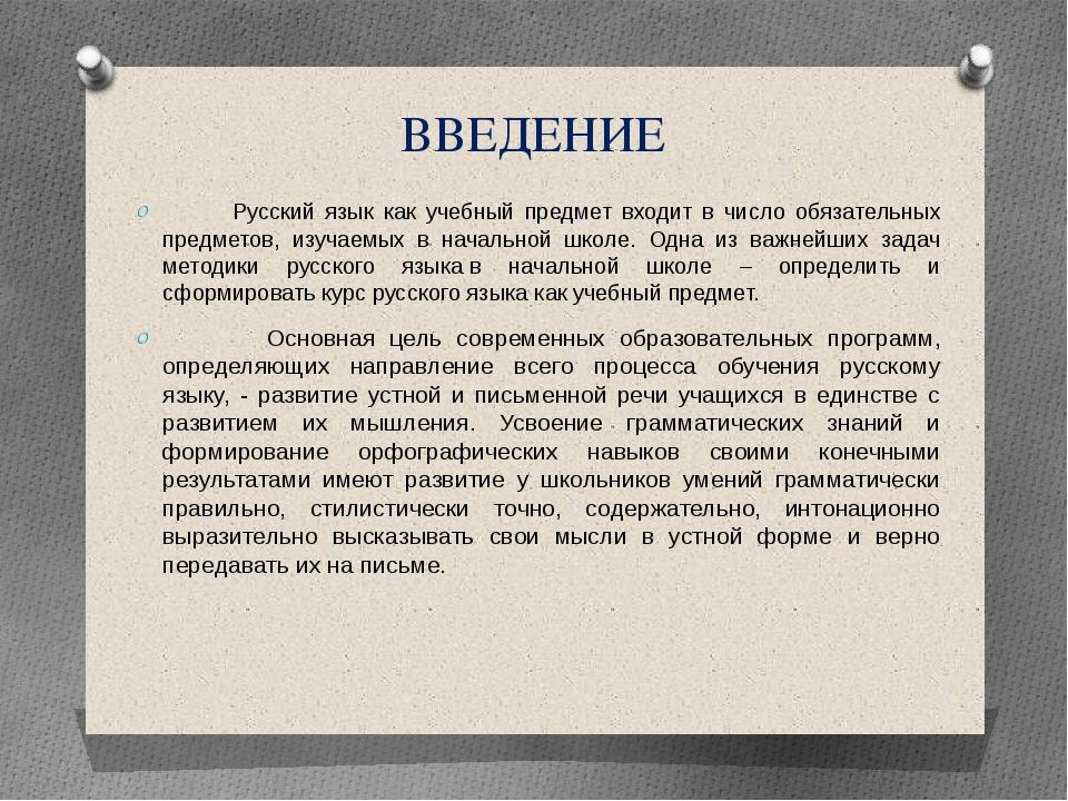 ВВЕДЕНИЕ Русский язык как учебный предмет входит в число обязательных предмет...