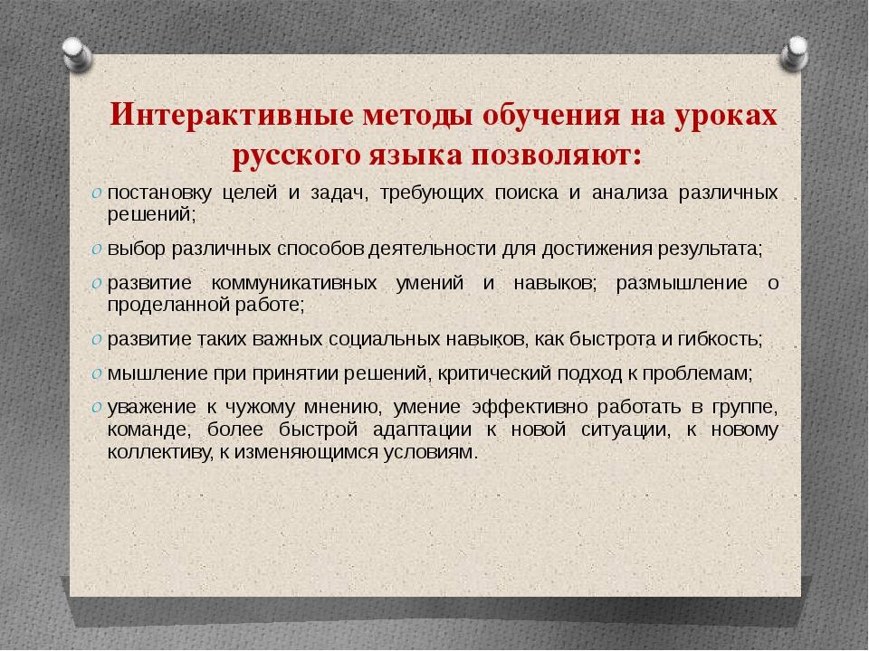 Интерактивные методы обучения на уроках русского языка позволяют: постановку...