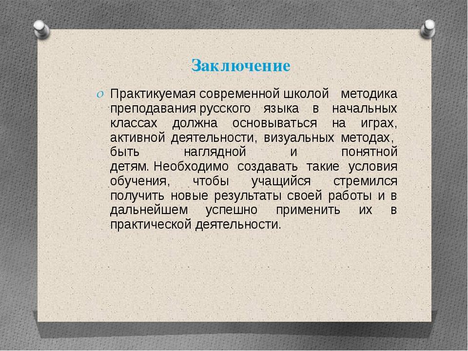 Заключение Практикуемаясовременнойшколой методика преподаваниярусского яз...