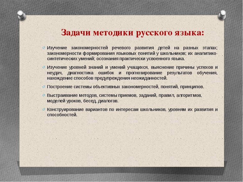 Задачи методики русского языка: Изучение закономерностей речевого развития де...