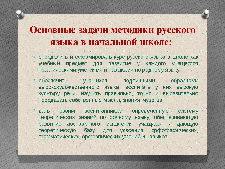 Основные задачи методики русского языка в начальной школе: определить и сформ...