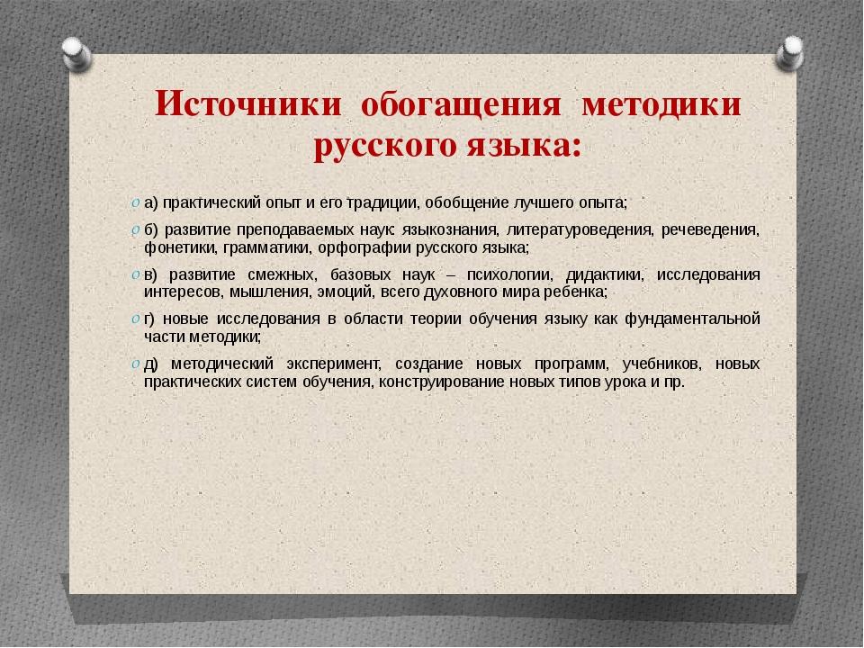 Источники обогащения методики русского языка: а) практический опыт и его трад...
