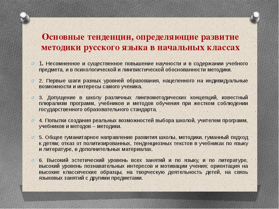 Основные тенденции, определяющие развитие методики русского языка в начальных...