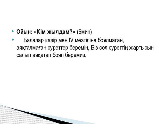 Ойын: «Кім жылдам?»(5мин)  Балалар казір мен ІV мезгіліне боялмаған, аяқ...