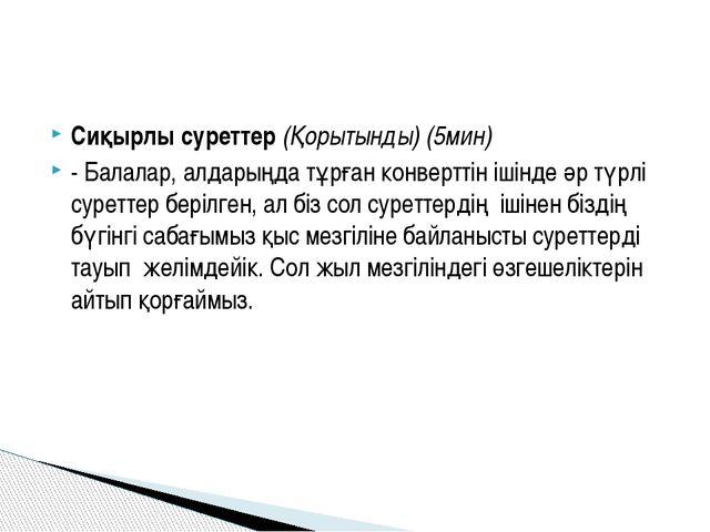 Сиқырлы суреттер(Қорытынды) (5мин) - Балалар, алдарыңда тұрған конверттін іш...