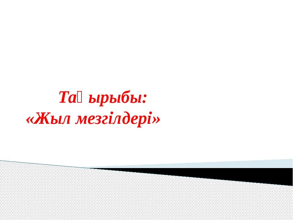 Тақырыбы: «Жыл мезгілдері»