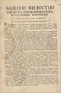 Указ о вольности дворянству