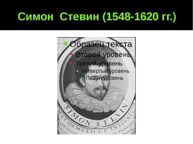 Симон Стевин (1548-1620 гг.)
