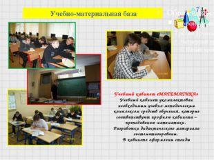 Учебно-материальная база Учебный кабинет «МАТЕМАТИКА» Учебный кабинет укомпл