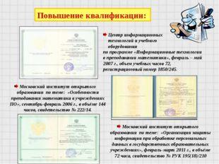 Московский институт открытого образования по теме: «Особенности преподавания