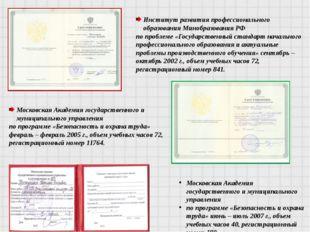 Институт развития профессионального образования Минобразования РФ по проблеме