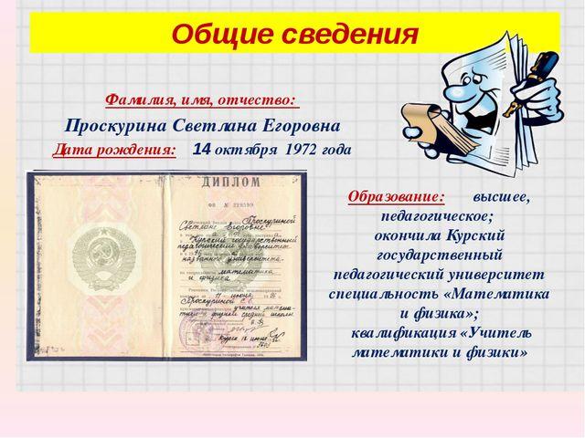 Фамилия, имя, отчество: Проскурина Светлана Егоровна Дата рождения: 14 октябр...