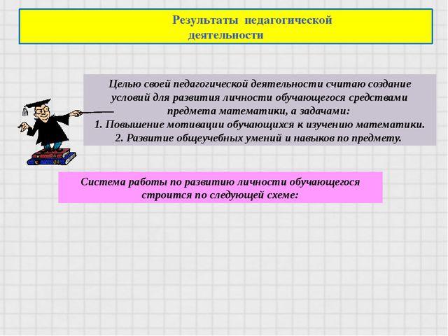 Результаты педагогической  деятельности Целью своей педагогической деятел...