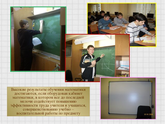 Высокие результаты обучения математики достигаются, если оборудован кабинет м...