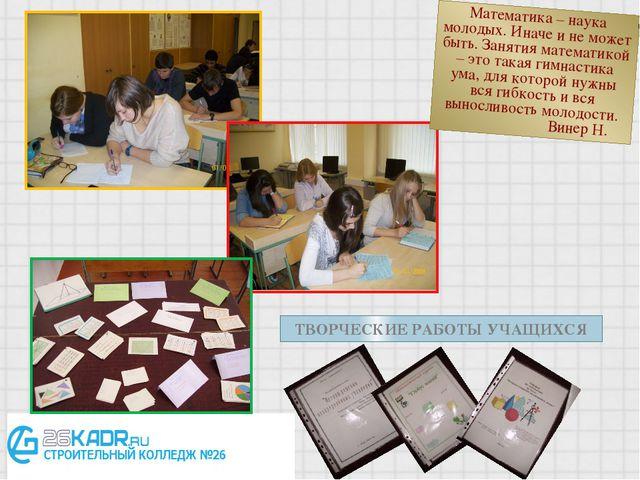 Математика – наука молодых. Иначе и не может быть. Занятия математикой – это...