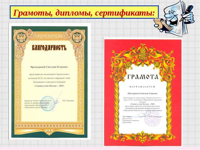 Грамоты, дипломы, сертификаты: