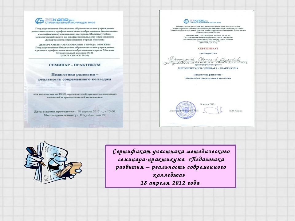 Сертификат участника методического семинара-практикума «Педагогика развития...