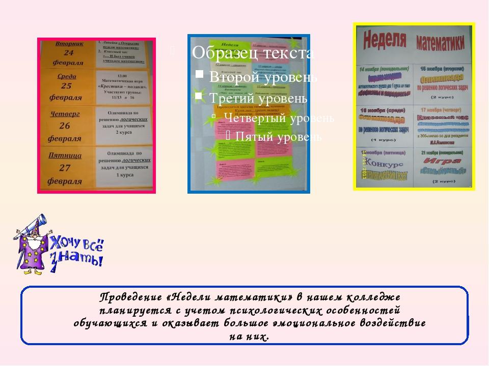 Проведение «Недели математики» в нашем колледже планируется с учетом психолог...