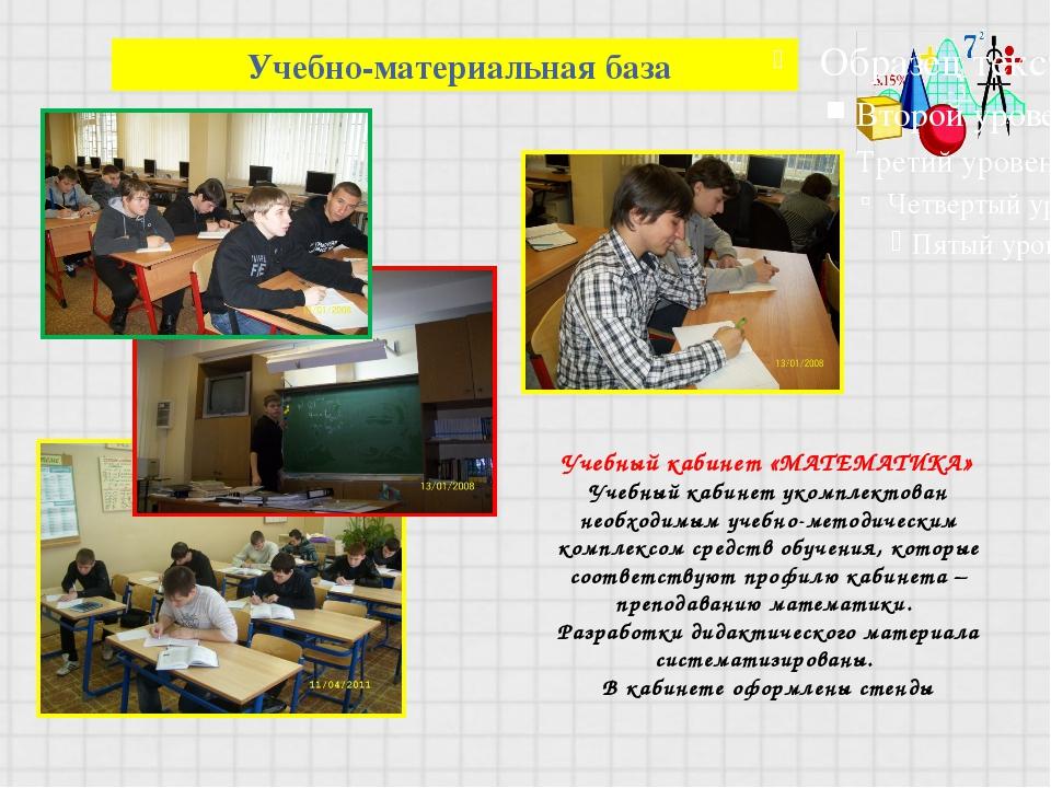 Учебно-материальная база Учебный кабинет «МАТЕМАТИКА» Учебный кабинет укомпл...
