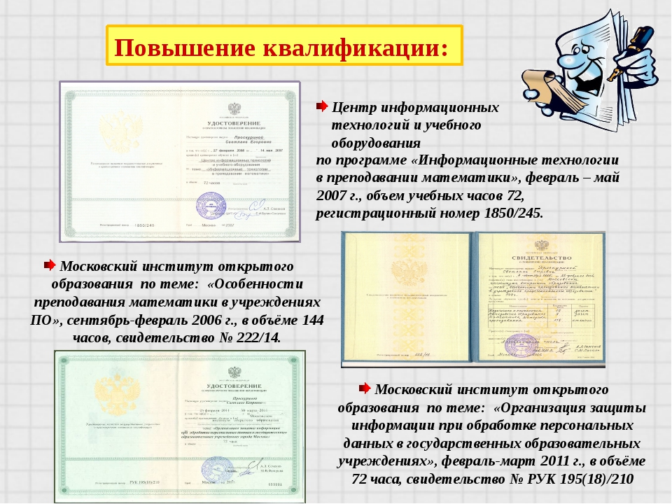 Московский институт открытого образования по теме: «Особенности преподавания...