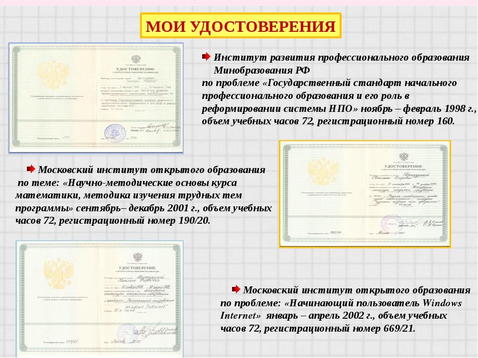 МОИ УДОСТОВЕРЕНИЯ Институт развития профессионального образования Минобразова...