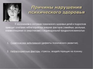 К отклонениям в состоянии психического здоровья детей и подростков приводит