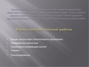 Лекции, консультации (психологическое просвещение) Своевременная диагностика