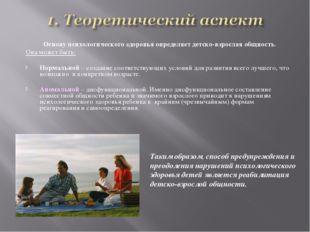 Основу психологического здоровья определяет детско-взрослая общность. Она мож
