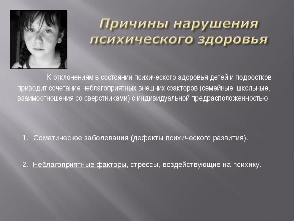К отклонениям в состоянии психического здоровья детей и подростков приводит...