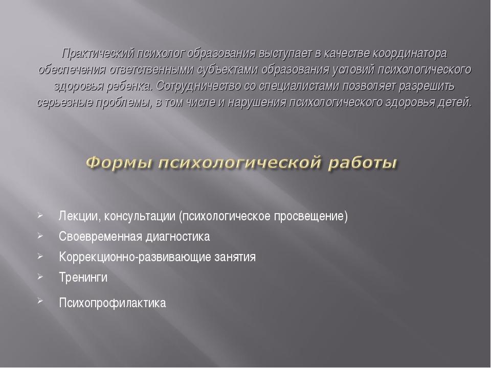 Лекции, консультации (психологическое просвещение) Своевременная диагностика...