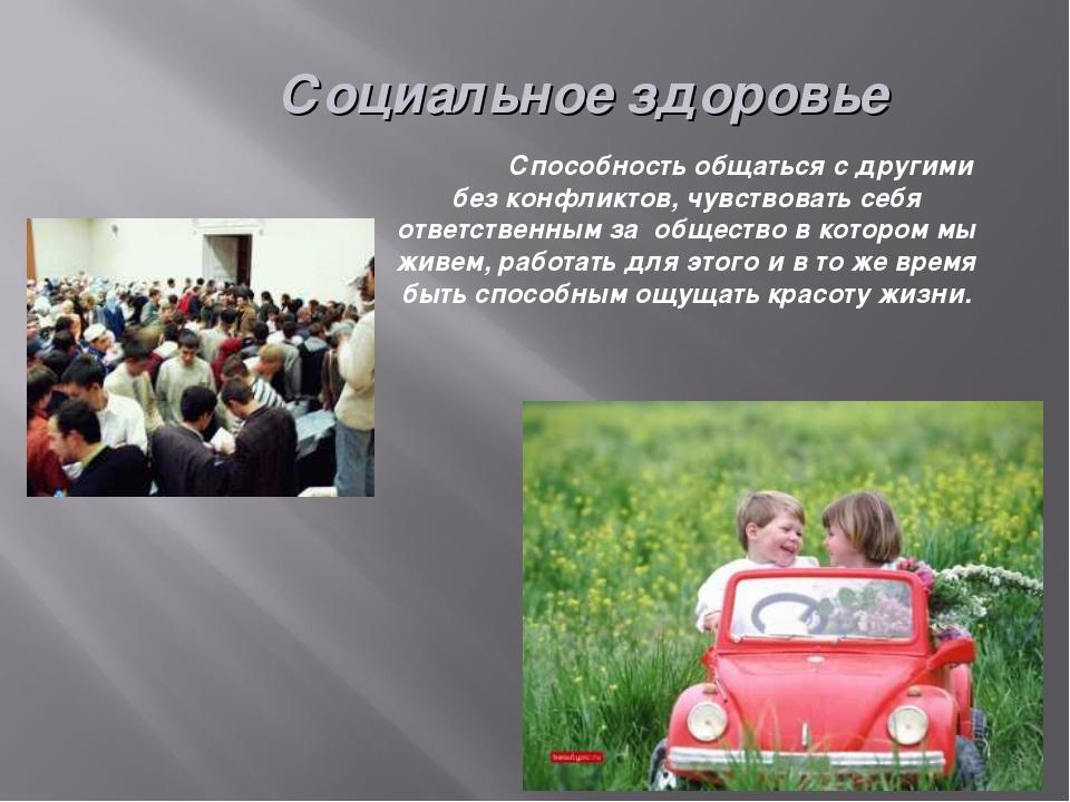 Способность общаться с другими без конфликтов, чувствовать себя ответственны...