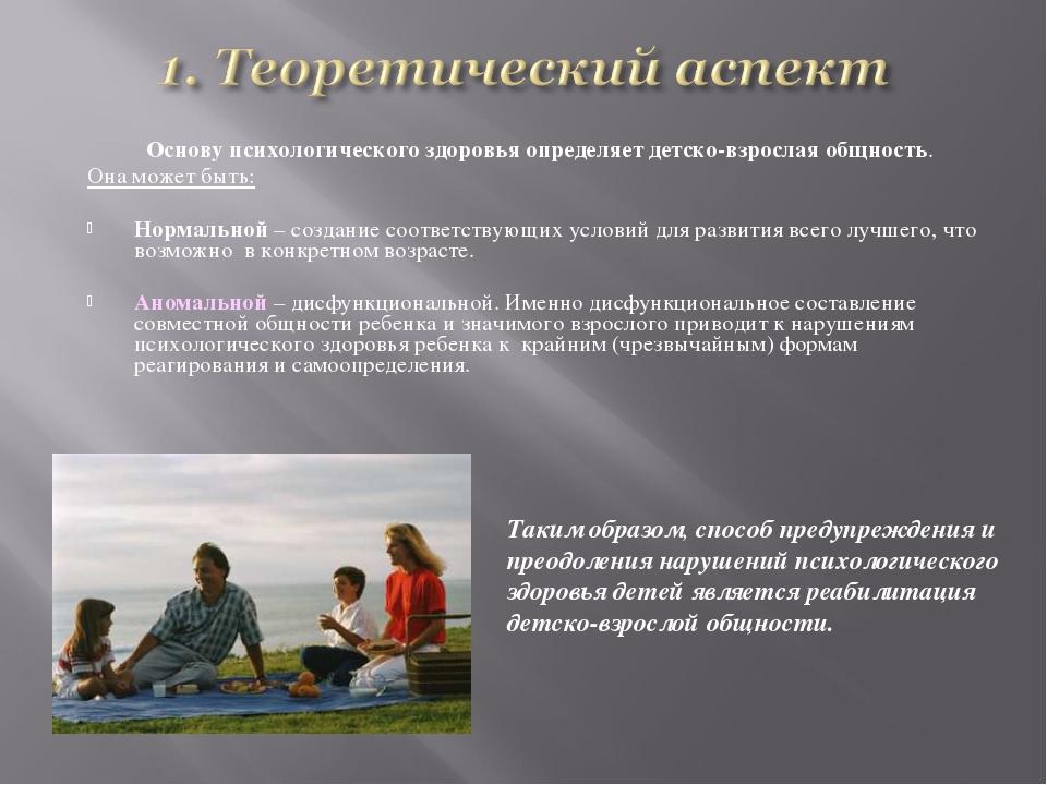 Основу психологического здоровья определяет детско-взрослая общность. Она мож...