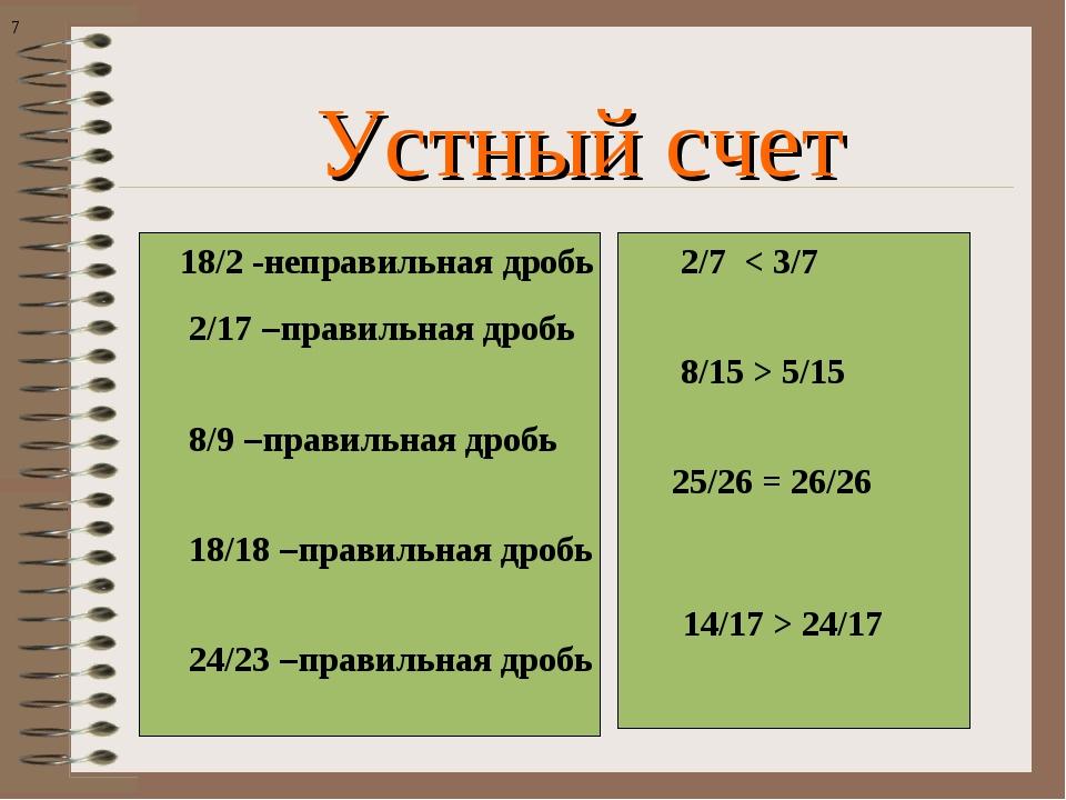 Устный счет 18/2 -неправильная дробь 2/17 –правильная дробь 8/9 –правильная д...