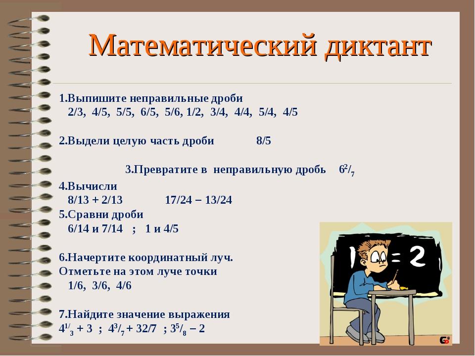 Математический диктант 1.Выпишите неправильные дроби 2/3, 4/5, 5/5, 6/5, 5/6,...