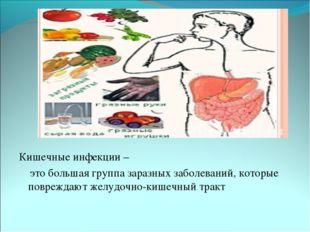 Кишечные инфекции – это большая группа заразных заболеваний, которые поврежда