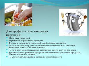Для профилактики кишечных инфекций: Мыть руки перед едой Термически обрабатыв