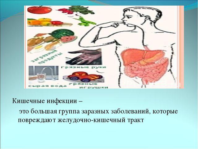 Кишечные инфекции – это большая группа заразных заболеваний, которые поврежда...