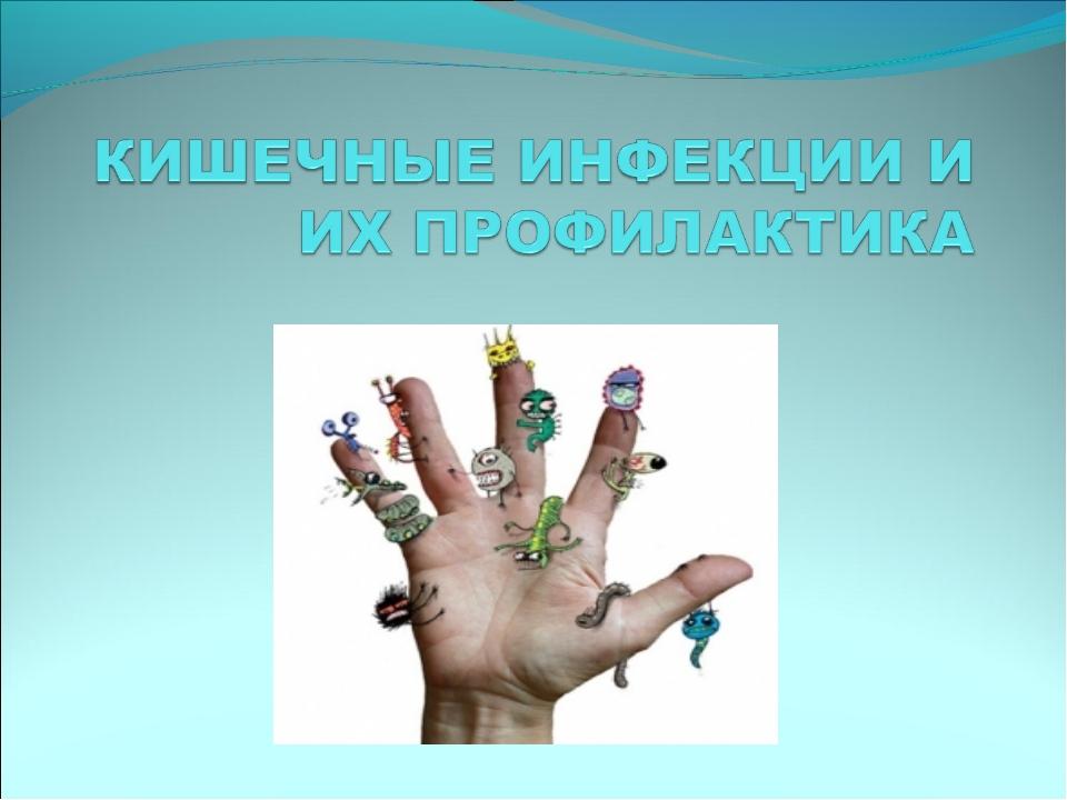 Кишечные инфекции картинка