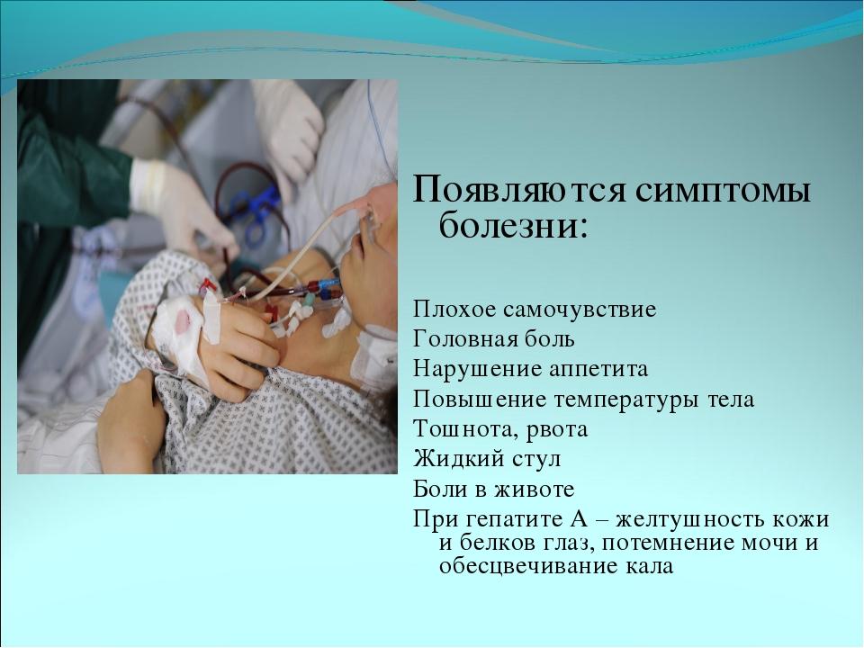 У ребенка болит живот, рвота и температура, что
