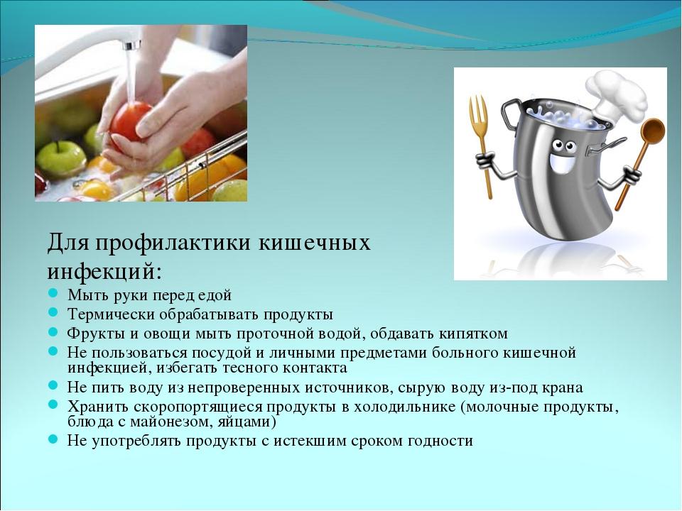 Для профилактики кишечных инфекций: Мыть руки перед едой Термически обрабатыв...
