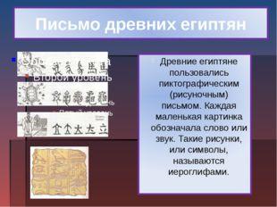Письмо древних египтян Древние египтяне пользовались пиктографическим (рисуно