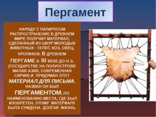 Пергамент НАРЯДУ С ПАПИРУСОМ РАСПРОСТРАНЕНИЕ В ДРЕВНЕМ МИРЕ ПОЛУЧИЛ МАТЕРИАЛ,